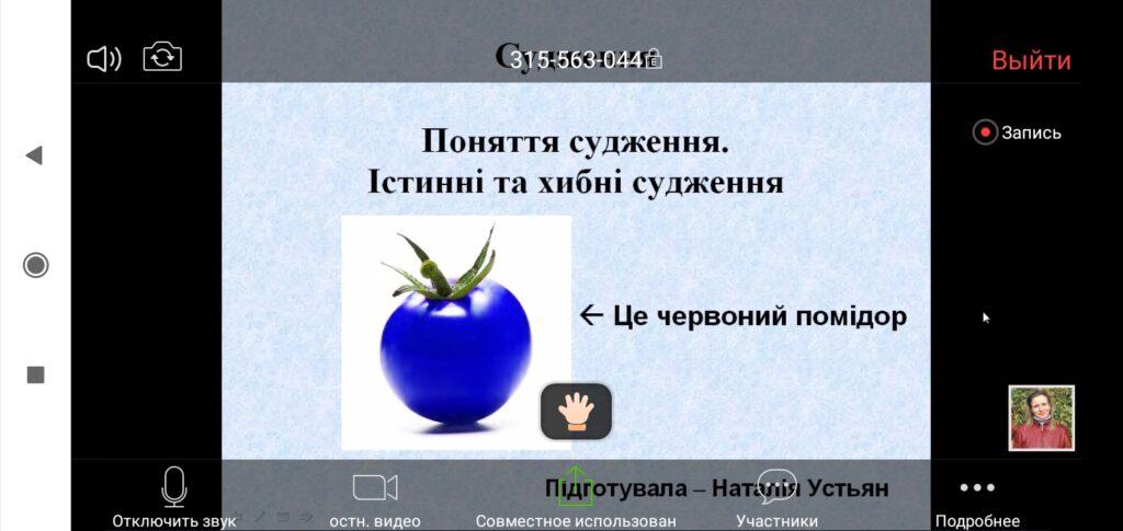 Поднять руку