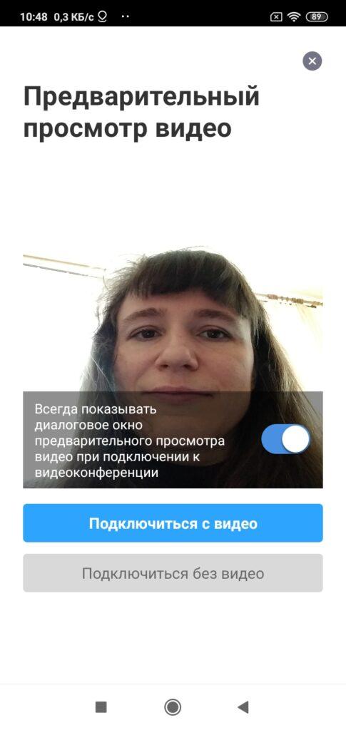 Включить видео